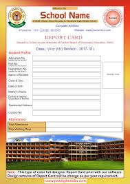 cbse report card software for 2017 18 as per new cbse guidelines