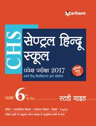 central hindu pravesh pariksha 2017 study guide for class vi