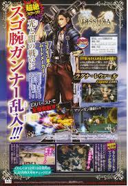 Final Fantasy World Map by Uff Site News Dissidia Duodecim Gets A Proper World Map