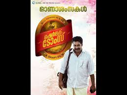 onam special brand new posters of upcoming malayalam movies