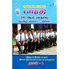10th standard guide