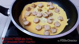 cuisine tefal chef ร ว ว กระทะไม ใช น ำม น tefal hd 720p ถ าอ ปกรณ ของท านรองร บ