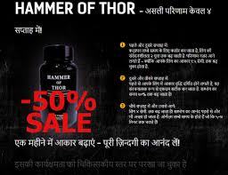 hammer of thor product for penis enlargement and libido enhancement