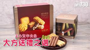 cuisine v馮騁ale 美心賀年食品大方送禮之選 tgif am730
