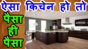 how should be your kitchen according to vastu