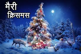 happy christmas status hindi 2016 shayari quotes wishes