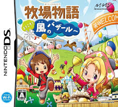 Harvest Moon Tale Of Two Towns Main Dish - harvest moon ds grand bazaar the harvest moon wiki fandom