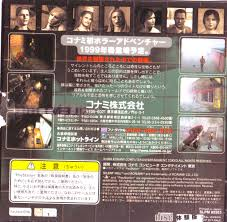 silent hill 1 japanese demo screenshots alchemilla hospital