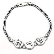 Baby Name Bracelets Gold Jewish Bracelets Jewish Jewelry Judaica Web Store