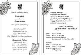 Wedding Invitation Card Sample In Tamil Wedding Card Templates