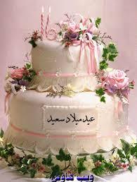 عيد ميلاد سعيد للجميلة(انين الصمت) Images?q=tbn:ANd9GcTGo-fzAnnY9NT-q1aCrO0uYtUu1ydsGxh7Ca9bHvew32WqfnwTMA