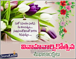 happy married wishes happy wedding anniversary telugu wishes quotes hd wallpapers happy
