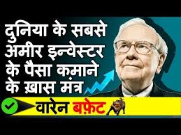 warren buffett biography in hindi sunday profile warren buffett ytb vid