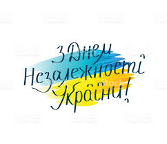 Ukrainian Flag Emoji Vector Illustration Of Happy Independence Day Ukraine In Ukrainian