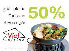 cuisine promotion viet cuisine promotion2u โปรโมช นท ย promotion ลดราคา sale ค ปอง