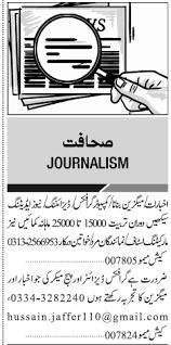 journalists jobs in pakistan newspapers urdu news journalism jobs 2018 in pakistan 2018 jobs pakistan