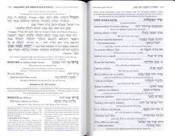 transliterated haggadah artscroll transliterated linear ashkenaz siddur weekdays enjoy