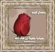 رمضان شهر المحبة والغفران  Images?q=tbn:ANd9GcTH20-Km-G7sGr6uyGE0GUhGyt3Yv8Yx2BpRtFC8b-og4iHeRCOlA