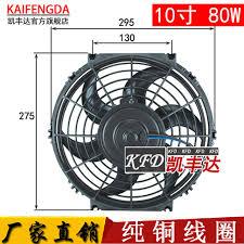 10 inch radiator fan 10 inch automotive air conditioning fan 80w12v24v condensate tank