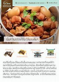 cuisine co เพ มความอร อยไข พะโล เเบบเด มๆ 4care co ltd บร ษ ท ฟอร แคร