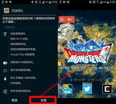 dqmsl apk 免vpn 免設定 透過 apk downloader 線上輕鬆取得 play國外