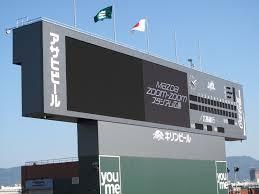 mazda zoom zoom file mazda zoom zoom stadium hiroshima scoreboard jpg wikimedia