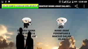 maksud nama bayi dalam islam 1 0 apk download android