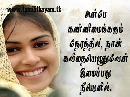 Sweet Lovely Quotes by The 25 Best Tamil Love Poems Ideas On Pinterest Umbrella Art