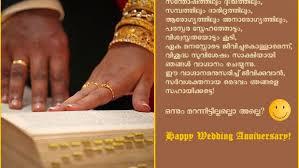 wedding wishes malayalam quotes christian wedding anniversary quotes senator michael merrifield