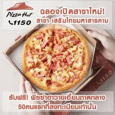cuisine pizza pizza hut pizza hut ฉลองเป ดสาขาใหม เสร มไทย