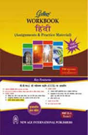 class 9 books price in india buy class 9 from cbse at best price