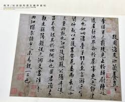 bureau vall馥 ales 南宋徐诩跋周德友藏养直帖龙美术馆藏the southern song dynasty 1127