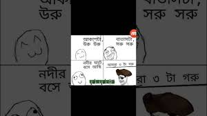 Meme Face Maker - ক ভ ব মজ র ফট ত র করব ন rage comic maker