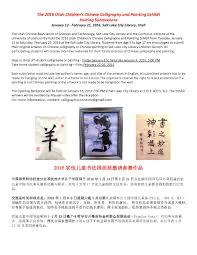 events confucius institute the university of utah