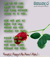 wedding wishes sinhala sinhala poems sinhala nisadas sri lanka poems duras wana bawa