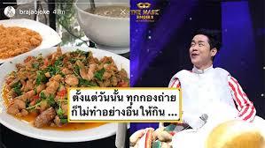 singer cuisine มาด ส งท บร ะเจ าโจ ก ต องเจอ หล งมาออกรายการ the mask singer2
