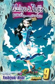 bureau r up muhyo roji s bureau of supernatural investigation vol 9 book