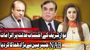bureau express no power can shake national accountability bureau express experts