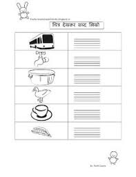 image result for hindi worksheets for grade 1 free printable j d