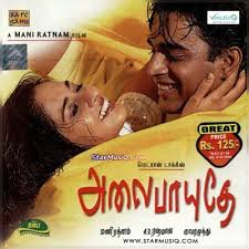 download songs ar rahman hits tamil mp3 songs free download ar rahman hits
