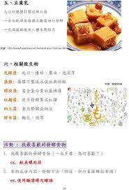 駲uivalence cuisine 衛理女中的應用生物學目錄內容章節頁次第一章生物科學與農業p 2 生物