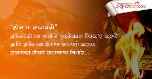 wedding quotes marathi marathi wedding archives anupamshaadi