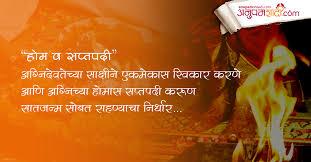 wedding quotes in marathi marathi wedding archives anupamshaadi