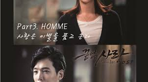 judul lagu di film endless love homme love comes with goodbyes 사랑은 이별을 품고 온다 endless