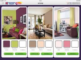 Paint Color Matching by Nippon Paint H K Co Ltd