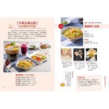 cuisine de la r騏nion 銀髮族飲食生活照護全書 專為65歲以上年長者設計的餐點 吃對食物 營養