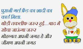 57 whatsapp jokes shayari funny status images in hindi download