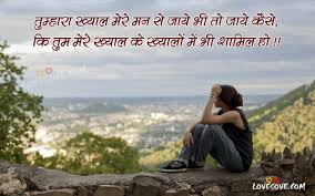 quotes shayari hindi romantic love quotes hindi hindi love lines love romantic shayari