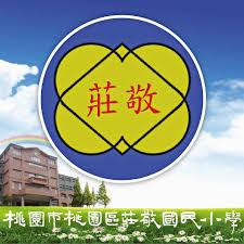 bureaux partag駸 桃園市桃園區莊敬國民小學 école publique taoyuan ville