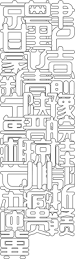 Chinese Design by 905 Best Typography Asian Images On Pinterest Japanese